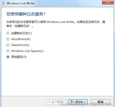 Configure Live Writer first step