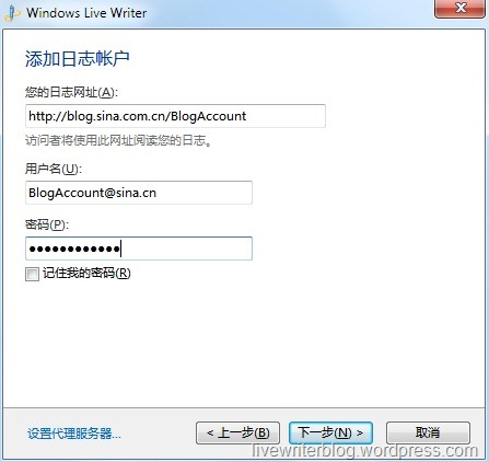 Configure Live Writer second step